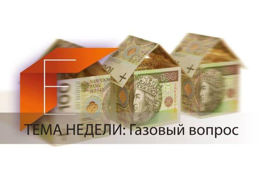 9 фактов о системе субсидий в Украине и «настоящей» цене газа для населения