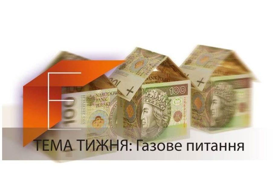 9 фактів про систему субсидій в Україні і «справжню» ціну газу для населення