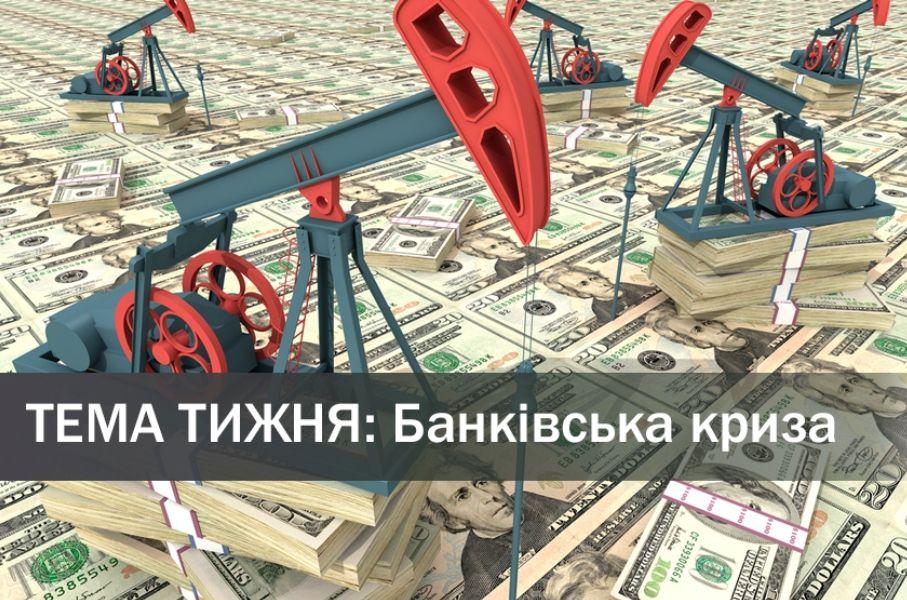 Знеструмлені мережі: хто винен у 50%-вій дефляції української банківської мережі