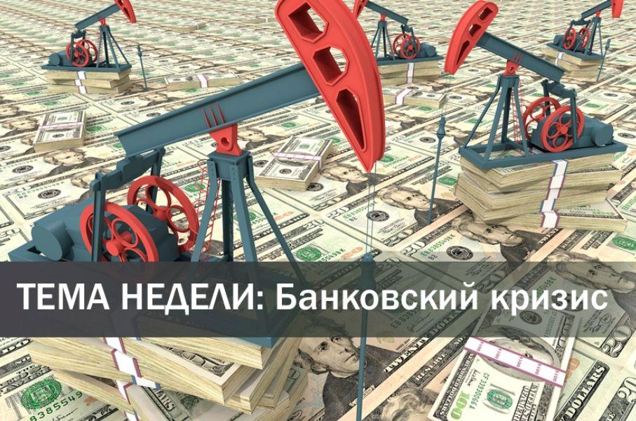 Откинуть сети: кто виноват в 50%-ной дефляции украинской банковской сети