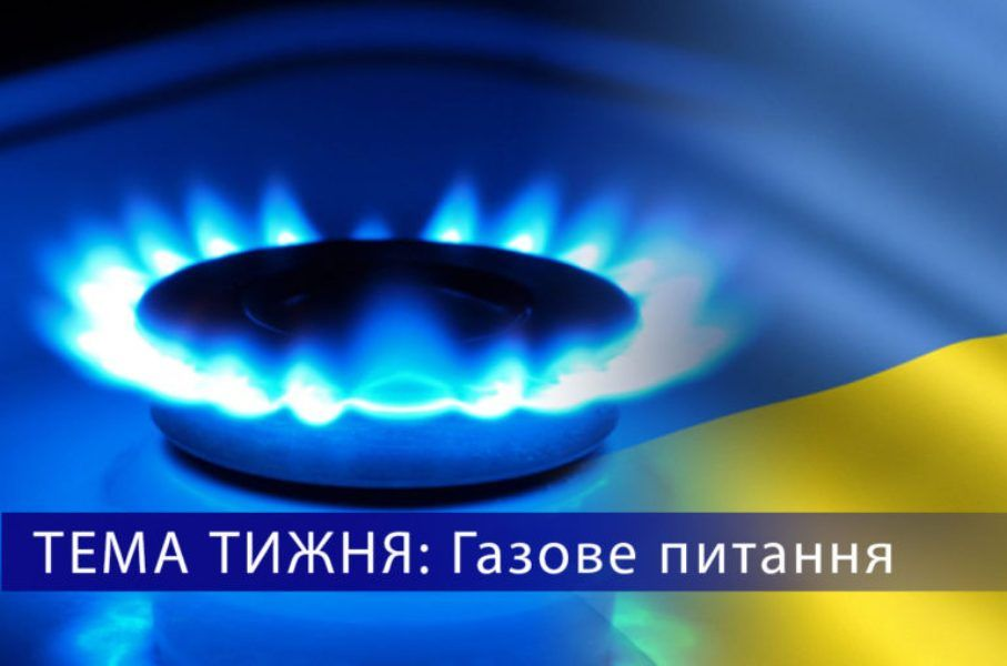 """Відповідь Олексія Хабатюка на статтю """"Підняти ціни. Як населення скорочує споживання газу"""""""