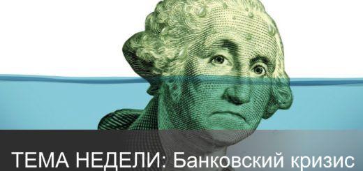 bank_ru