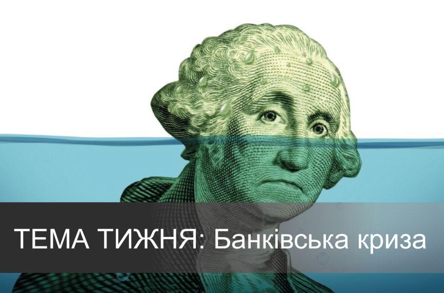 Правила Тейлора, чи Дискреція в монетарній політиці США. Урок для України
