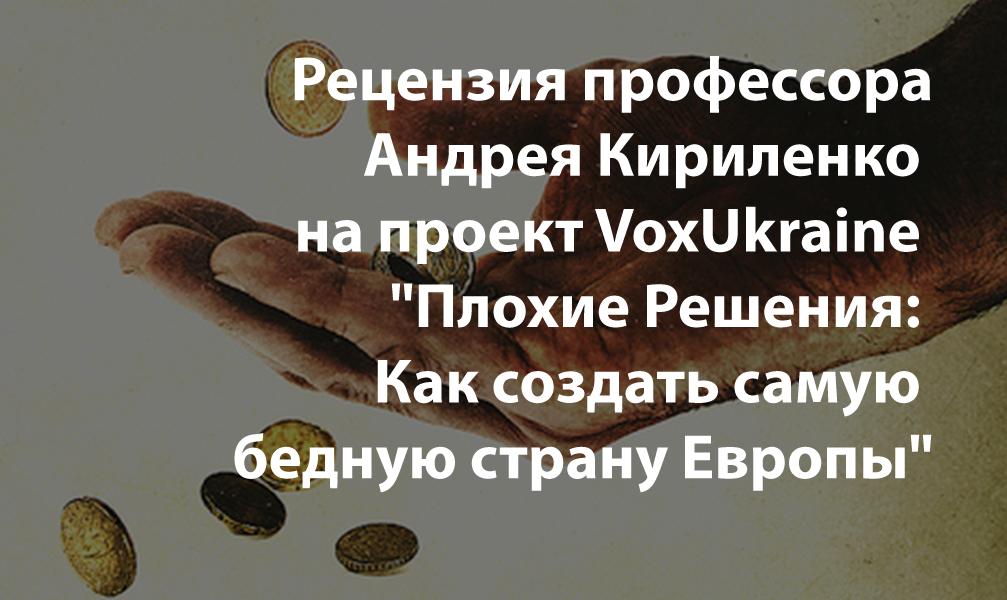 Рецензия профессора Андрея Кириленко на проект VoxUkraine «Плохие решения»