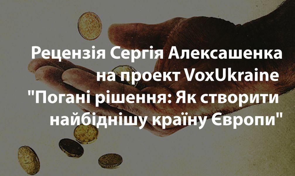 """Рецензія С. Алексашенка на проект VoxUkraine """"Погані рішення: як створити найбіднішу країну Європи"""""""