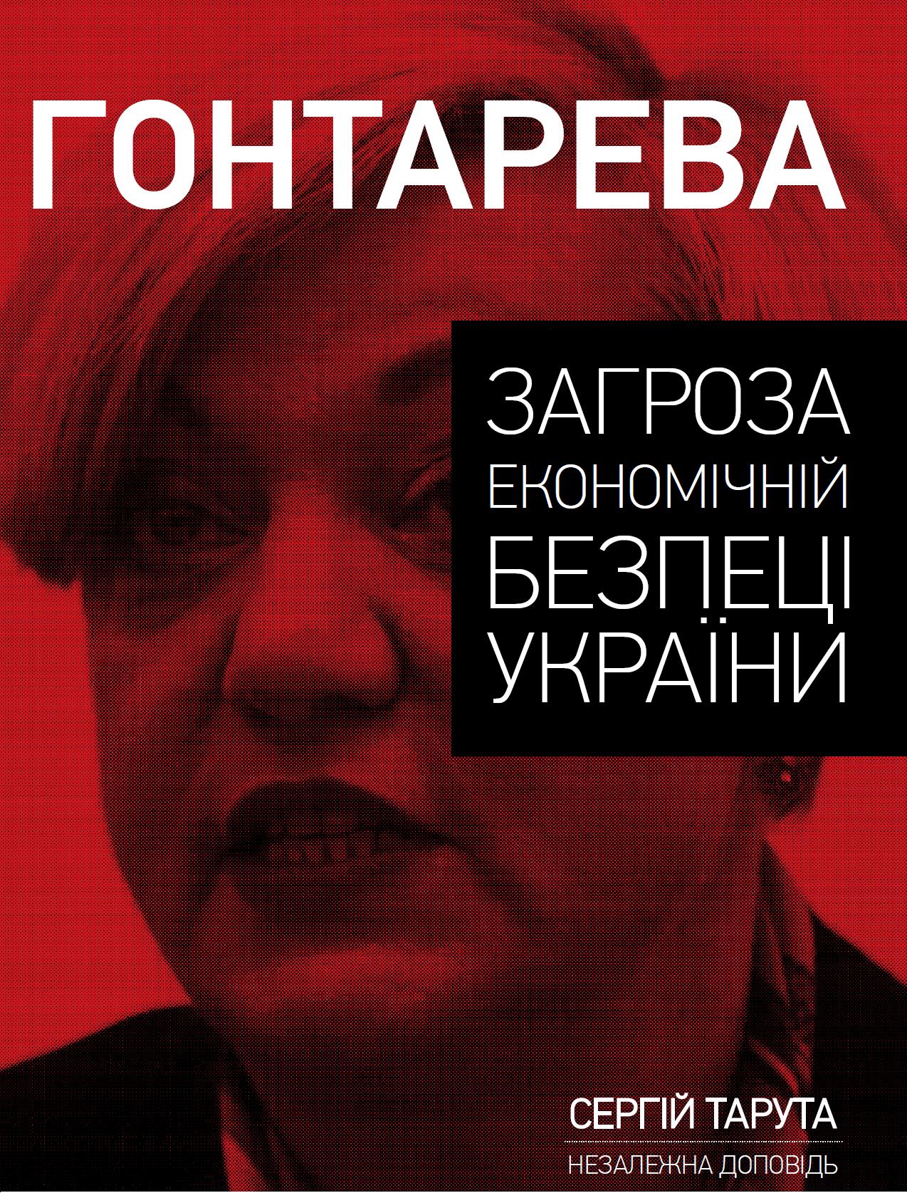VoxCheck года. Обвинения на миллиарды: Сколько правды в брошюре Сергея Таруты
