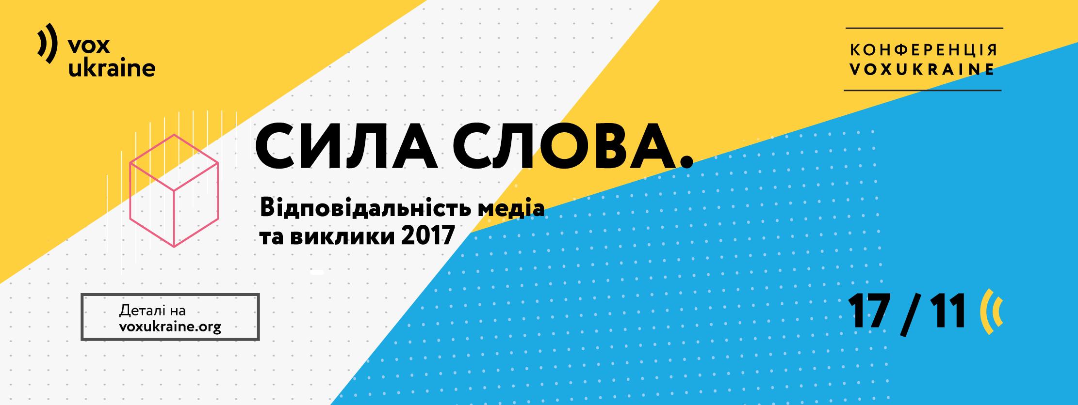 Сила слова. Ответственность медиа и вызовы 2017