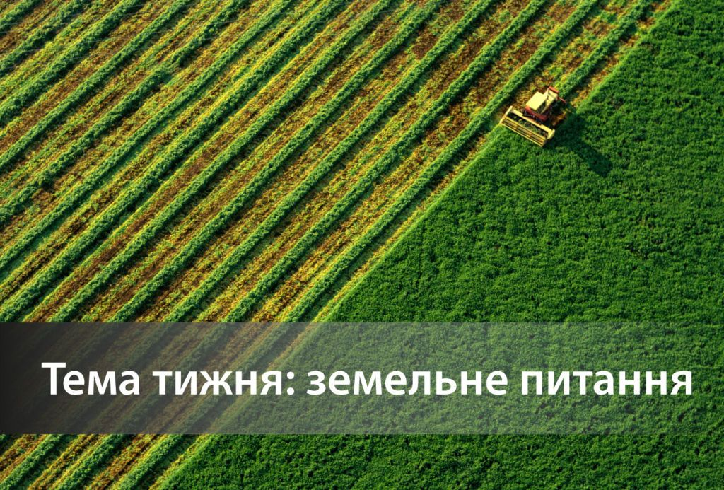 Взгляд парламентария: земельный рынок — неотложный вопрос, который постоянно откладывается