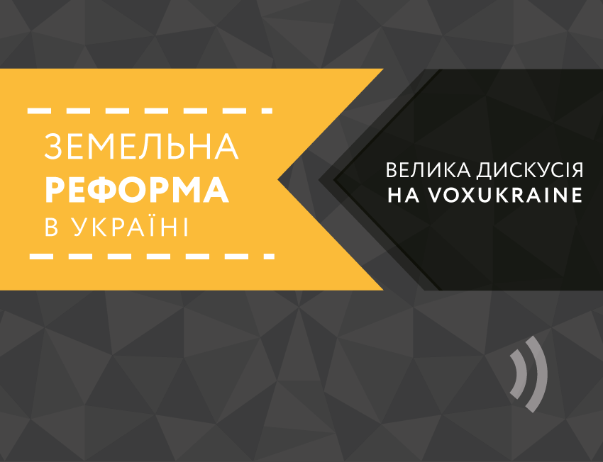 Земельна реформа в Україні: усі серії