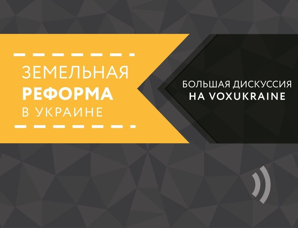 Земельная реформа в Украине: все серии