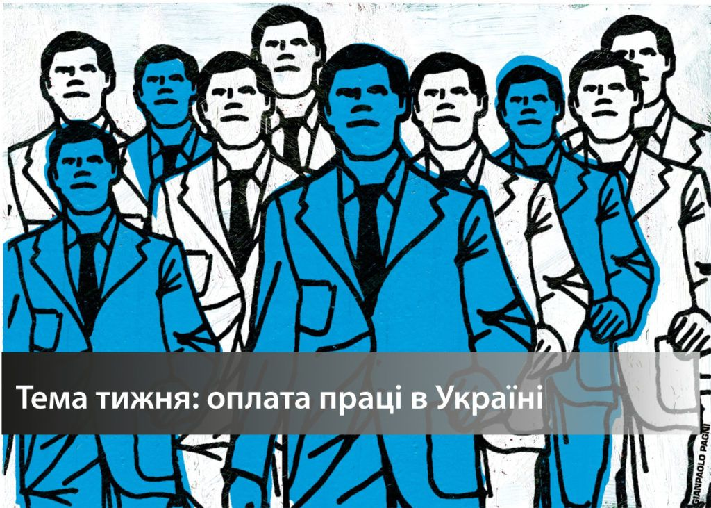 Оплата праці політиків: погляд через призму ефективності та оновлення політичних еліт
