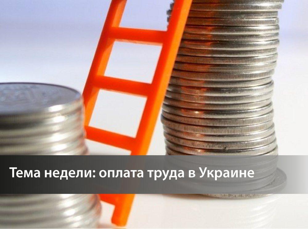 Повышение минимальной зарплаты: почему так внезапно и какая цена для экономики Украины