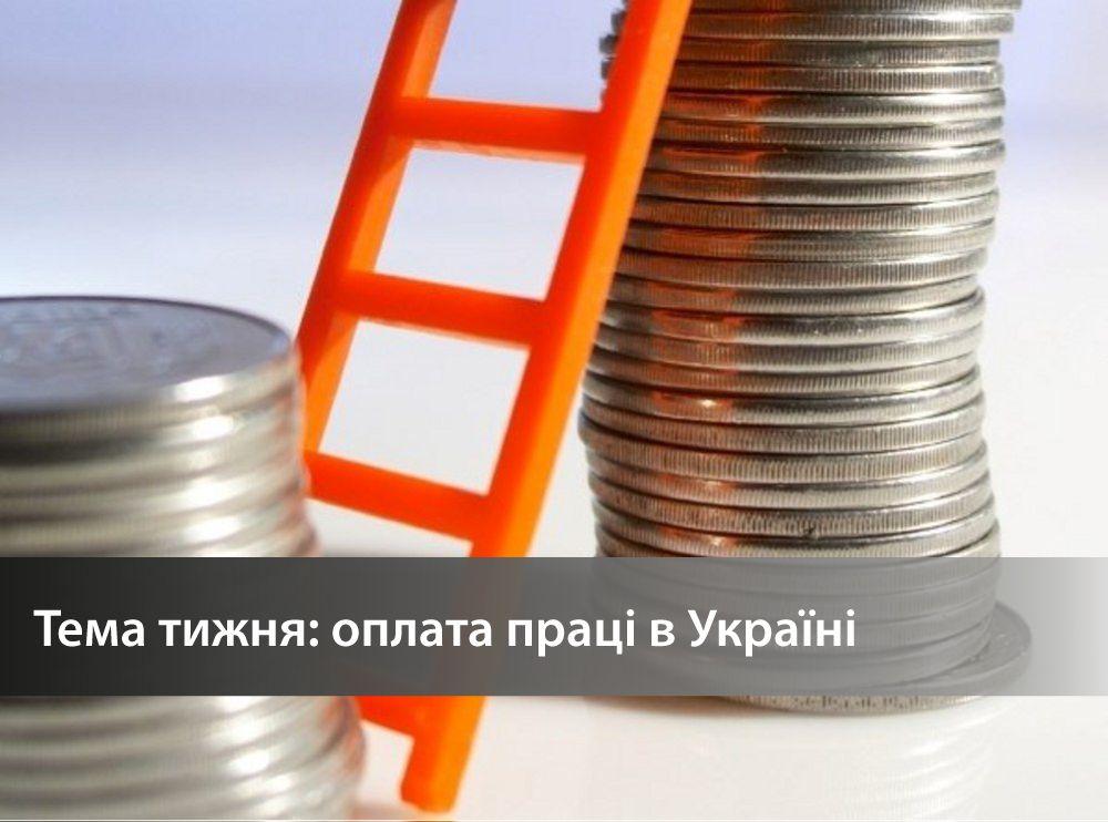 Підвищення мінімальної зарплати: чому так раптово та яка ціна для економіки