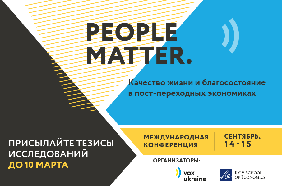 Конференция «People Matter: Качество жизни и благосостояние в пост-переходных экономиках»