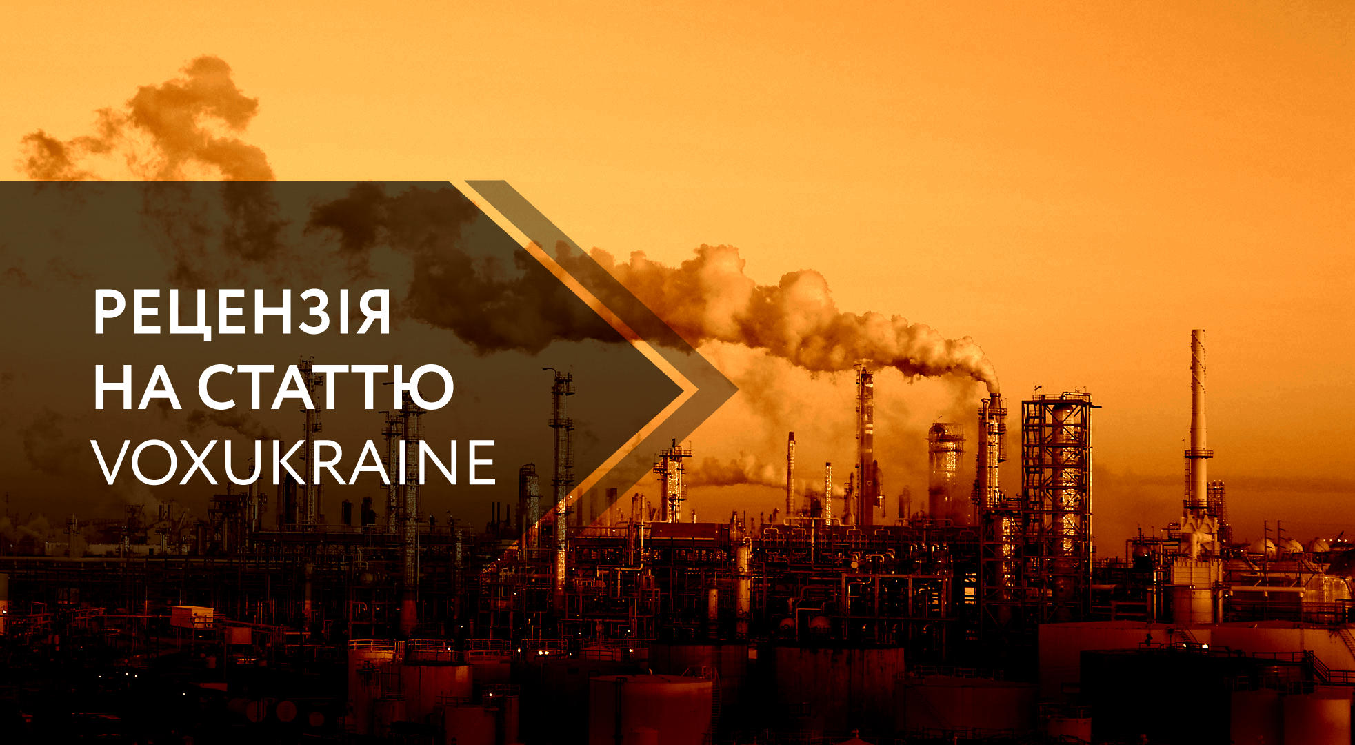 Владимир Дубровский: Украине противопоказана «индустриальная политика»