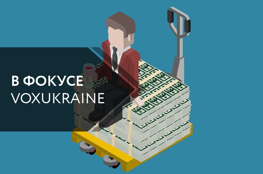 Деолигархизация в Украине: невыполненное обещание
