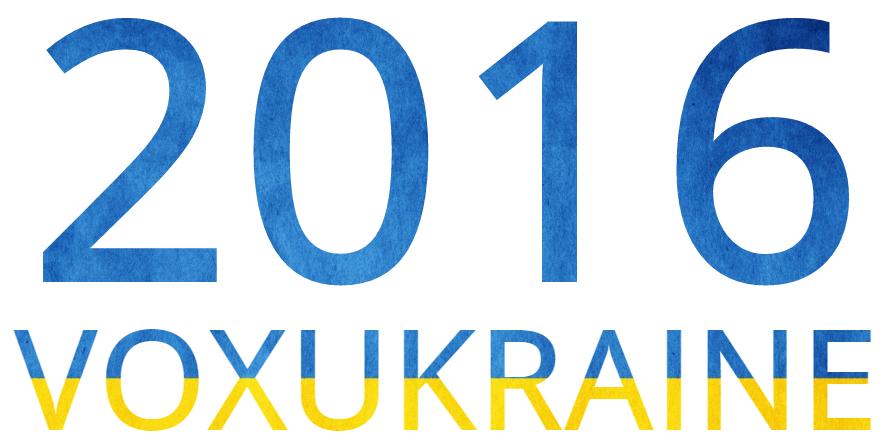 Алфавіт реформатора 2016: Яка важлива подія року ховається за кожною літерою