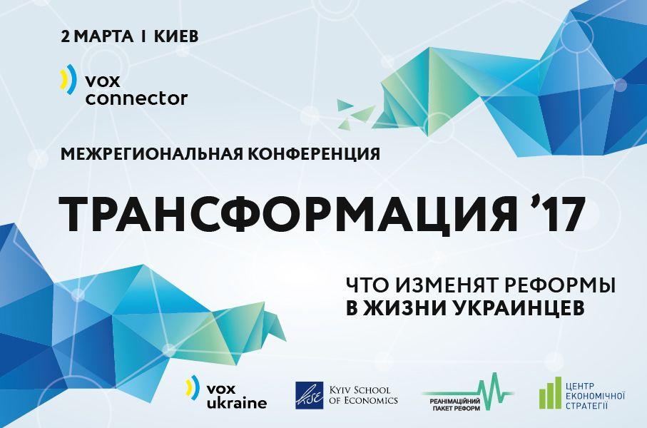 """Конференция «Трансформация'17. Что изменят реформы в жизни украинцев"""""""