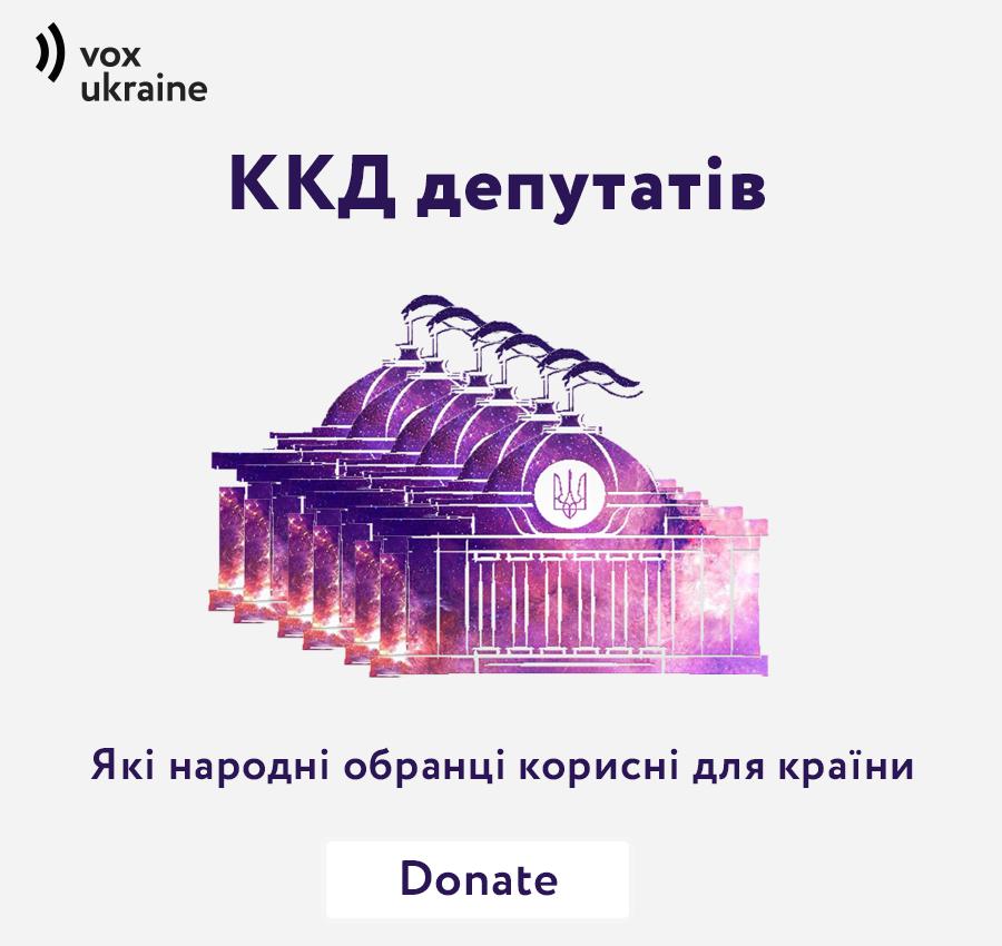 VoxUkraine начал сбор средств на проект «Коэффициент полезности депутатов»