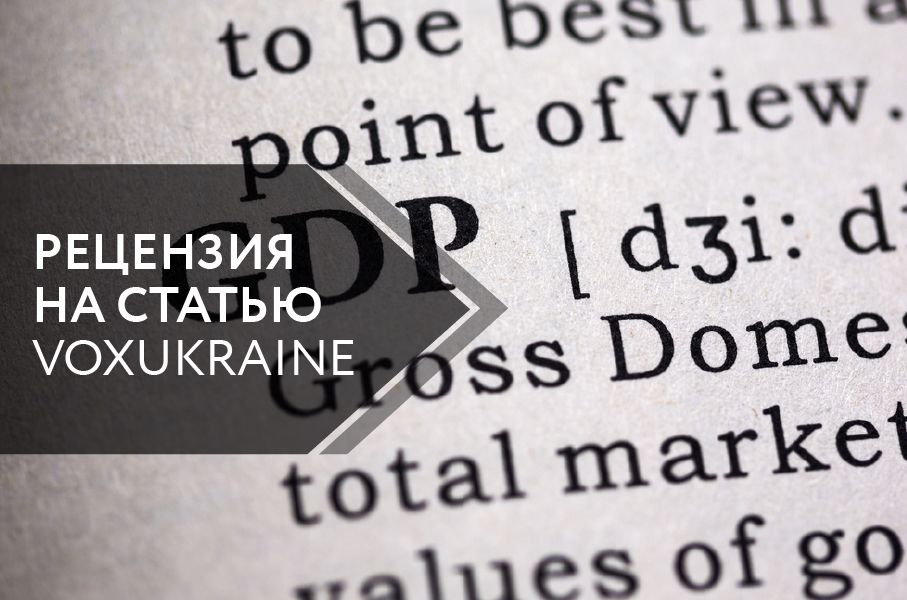 Ответ Госстата на статью «Что не так со статистикой ВВП в Украине»