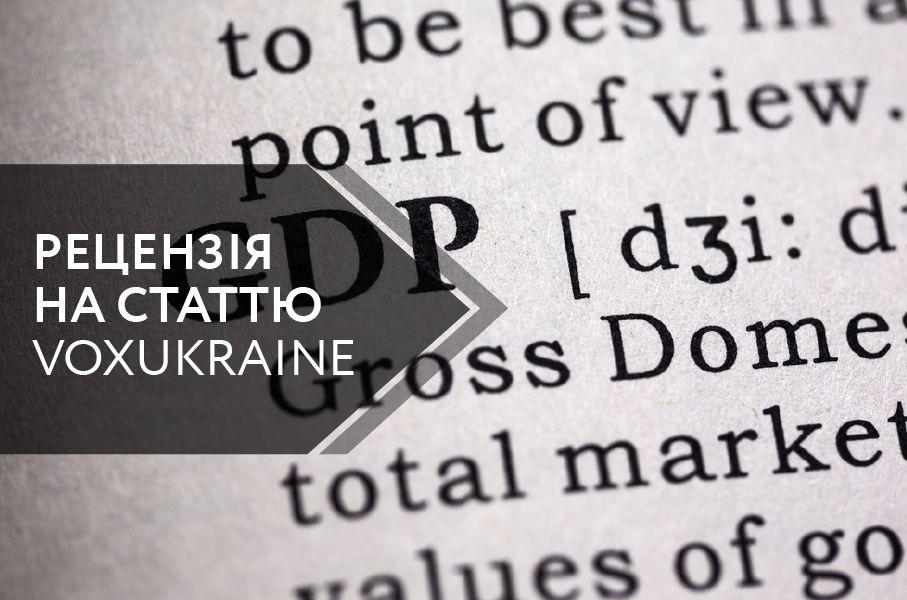 """Відповідь Держстату України на статтю """"Що не так зі статистикою ВВП в Україні"""""""