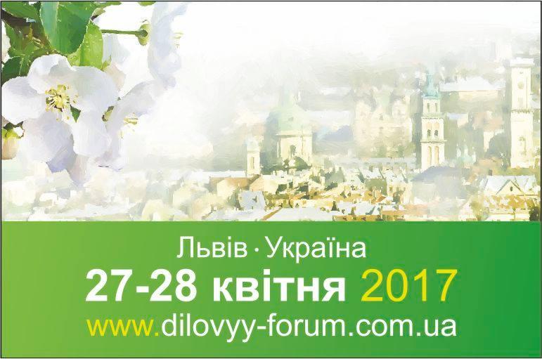 27-28 квітня: Весняний діловий форум у Львові