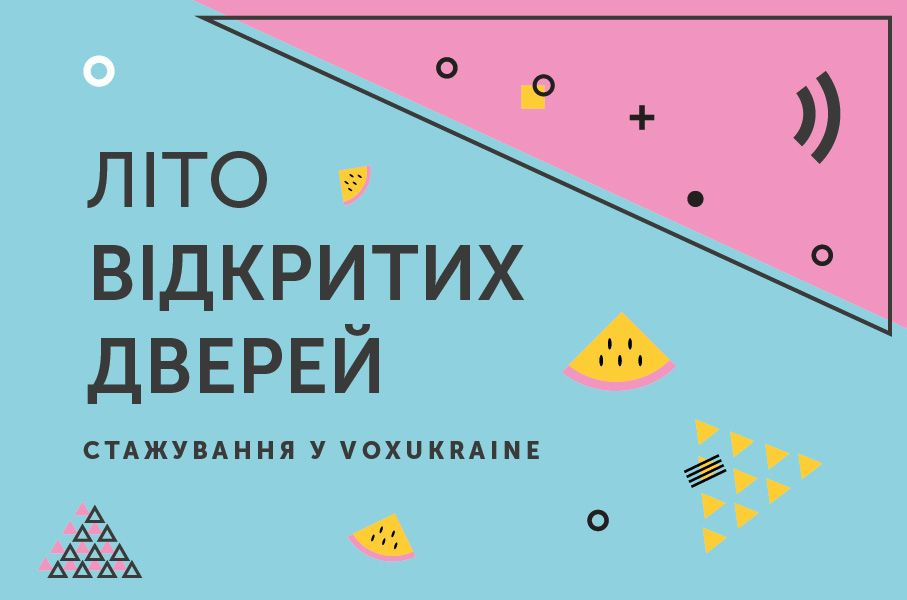 VoxUkraine починає Літо відкритих дверей!