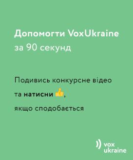 Україні потрібна якісна аналітика: допомогти VoxUkraine за 90 секунд