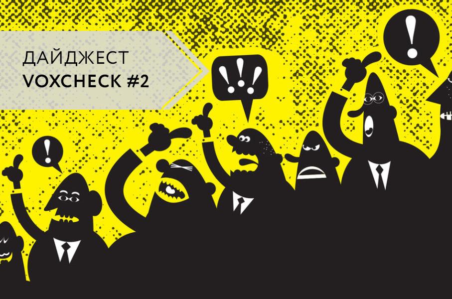VoxCheck Impact-17. Вторая неделя: много манипуляций и лжи