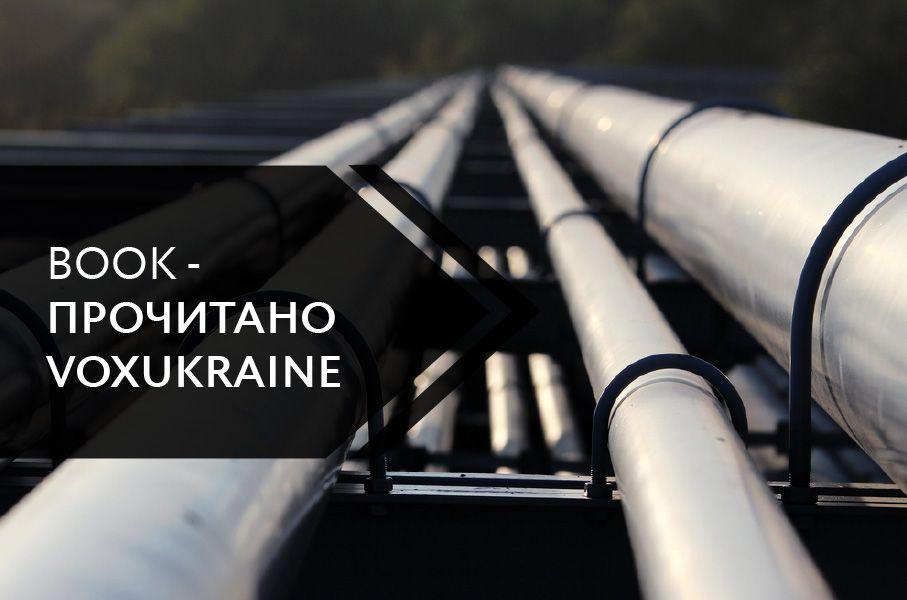 Газові ігри Кремля в Європі: Що вони означають для керівництва держав і корпорацій