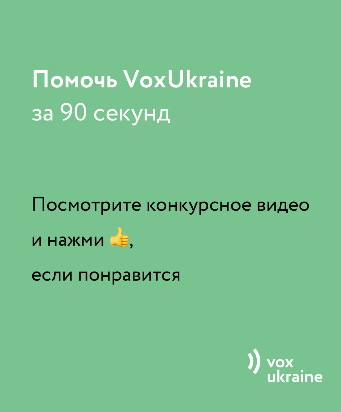 Украине нужна качественная аналитика: помочь VoxUkraine за 90 секунд