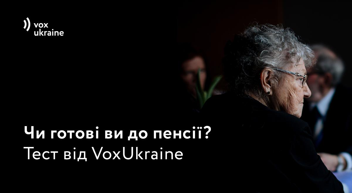 До пенсії готовий? Тест від VoxUkraine