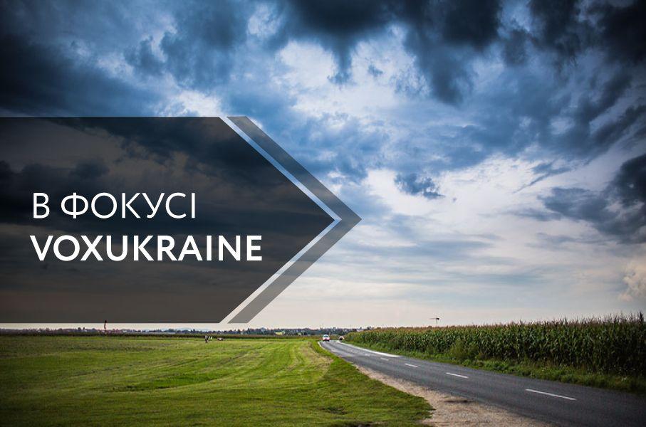 Велика земля та українська політика: чий виборець більше за всіх боїться реформи