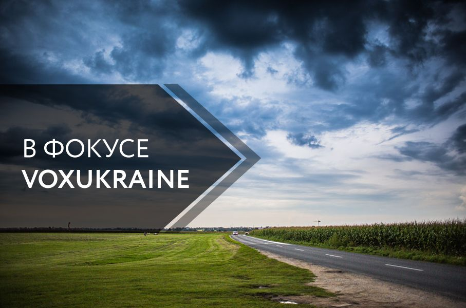Большая земля и украинская политика: чей избиратель больше всех боится реформы