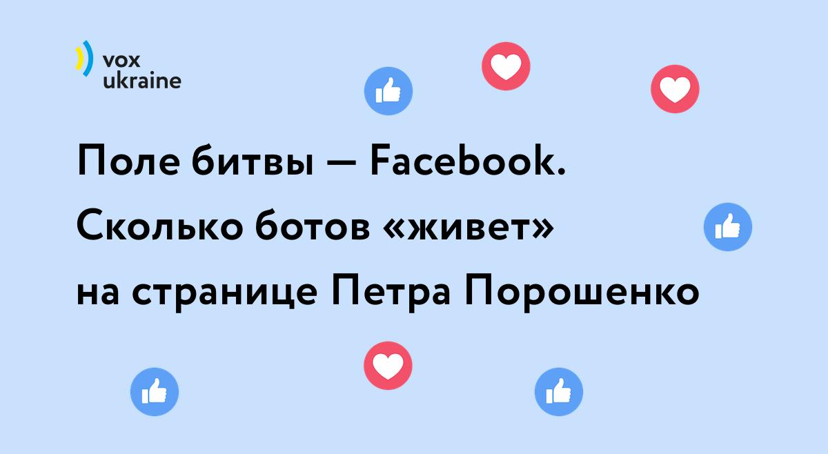 Поле битвы — Facebook. Сколько ботов «живет» на странице Петра Порошенко