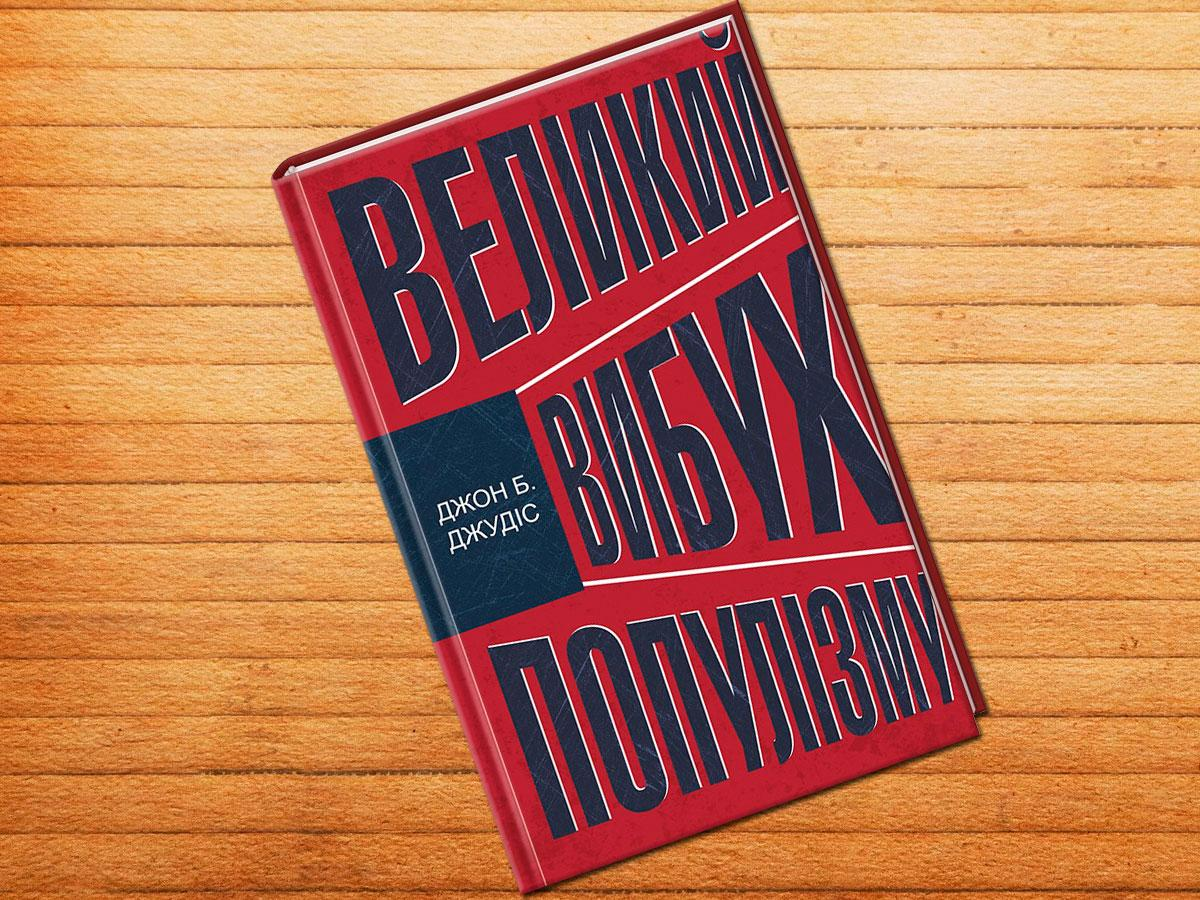 Book review: Великий вибух популізму