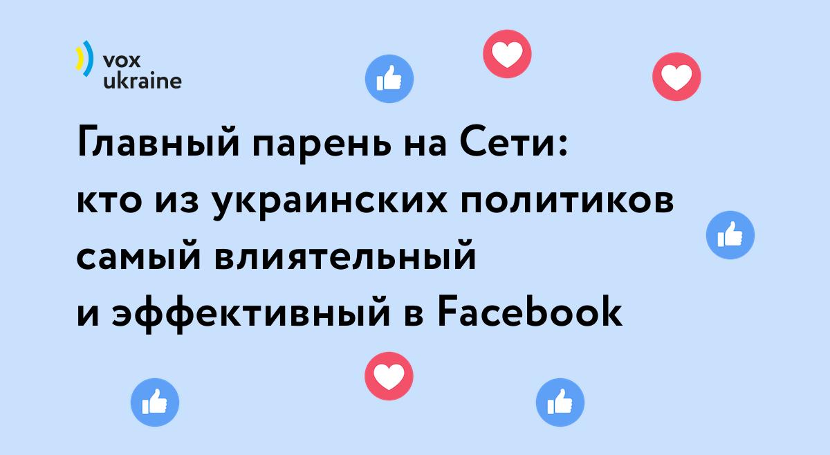 Главный парень на Сети: кто из украинских политиков самый влиятельный и эффективный в Facebook