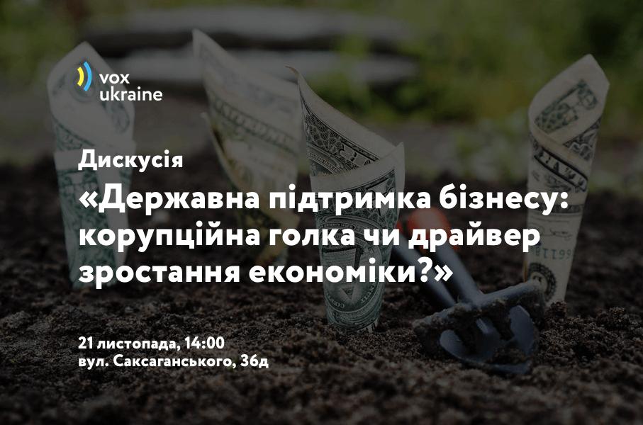 Дискусія «Державна підтримка бізнесу: корупційна голка чи драйвер зростання економіки?»