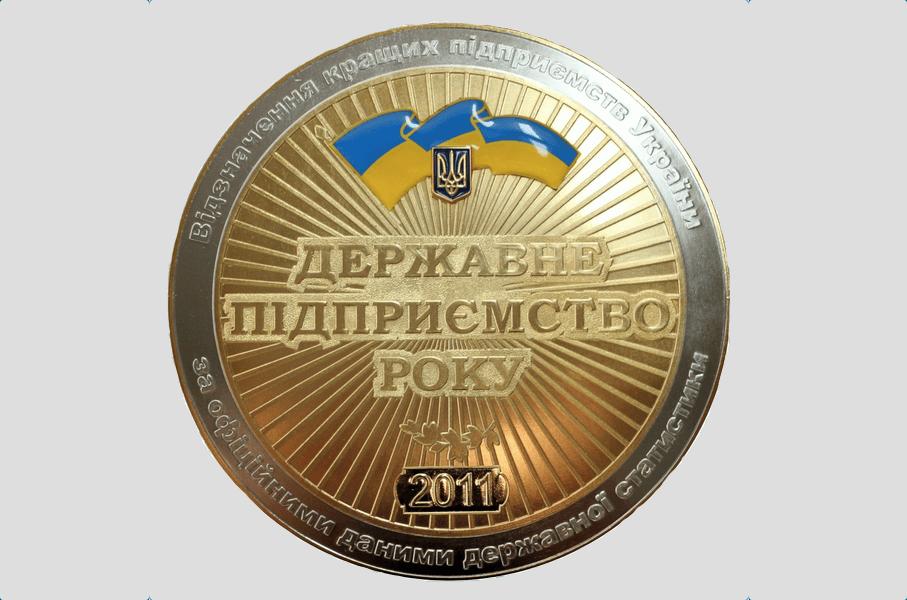 Як ви фірму назвете… Або що насправді роблять в Україні її 3444 держпідприємств