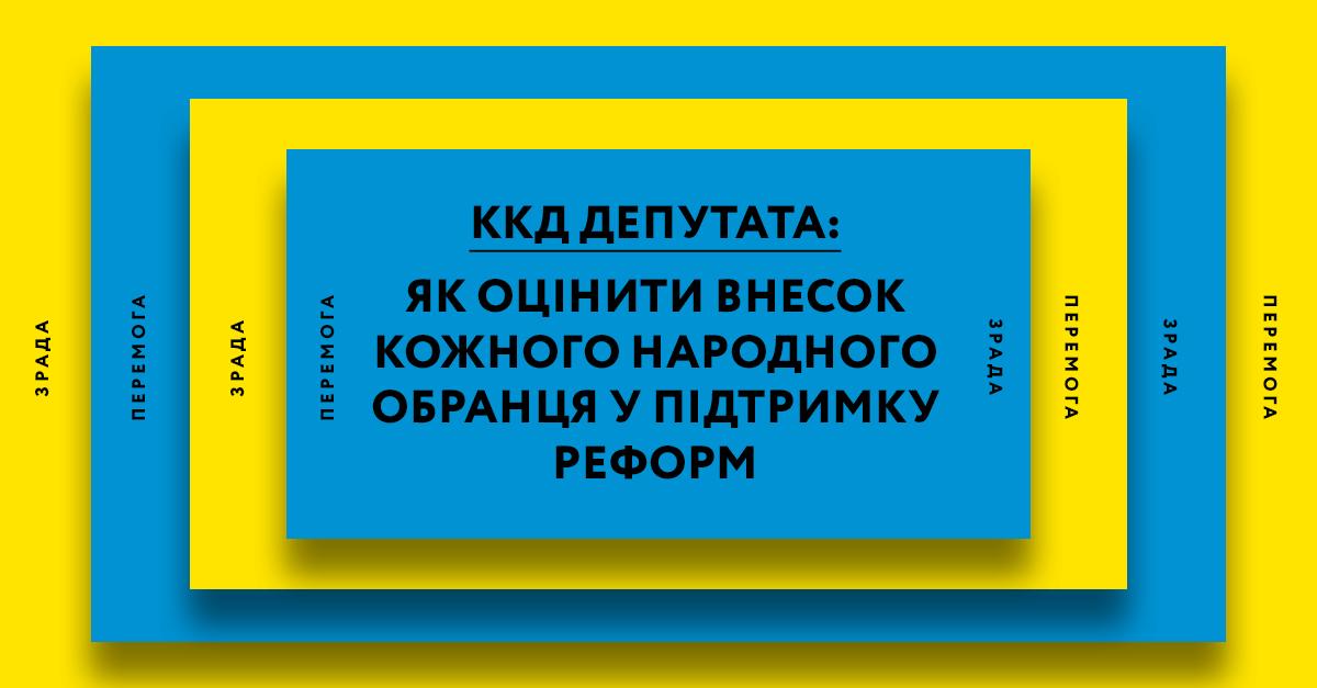 ККД Депутата: як оцінити внесок кожного народного обранця у підтримку реформ