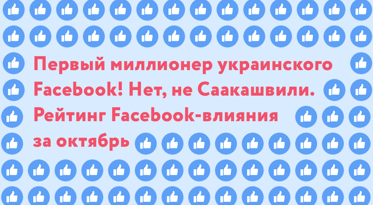 Первый миллионер украинского Facebook! Нет, не Саакашвили. Рейтинг Facebook-влияния за октябрь