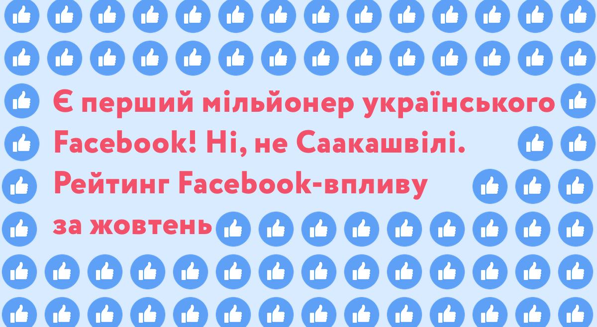 Є перший мільйонер українського Facebook! Ні, не Саакашвілі. Рейтинг Facebook-впливу за жовтень