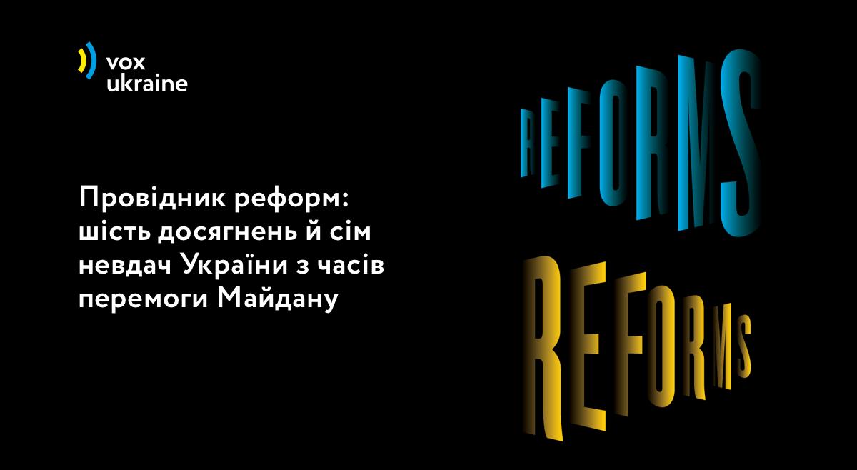 Провідник реформ: шість досягнень й сім невдач України з часів перемоги Майдану. Editorial
