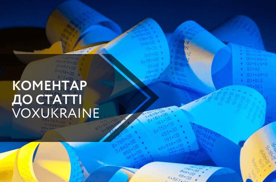 Коментар Олексія Геращенка до законопроекту #7206 «Купуй українське»