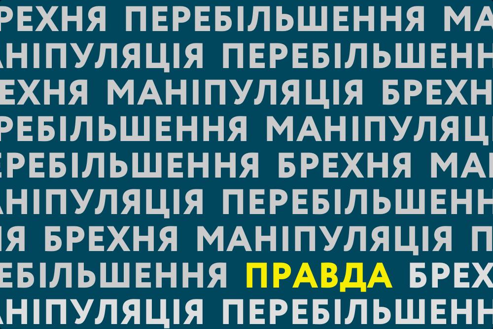 Презентація першого рейтингу маніпуляторів та брехунів в українській політиці