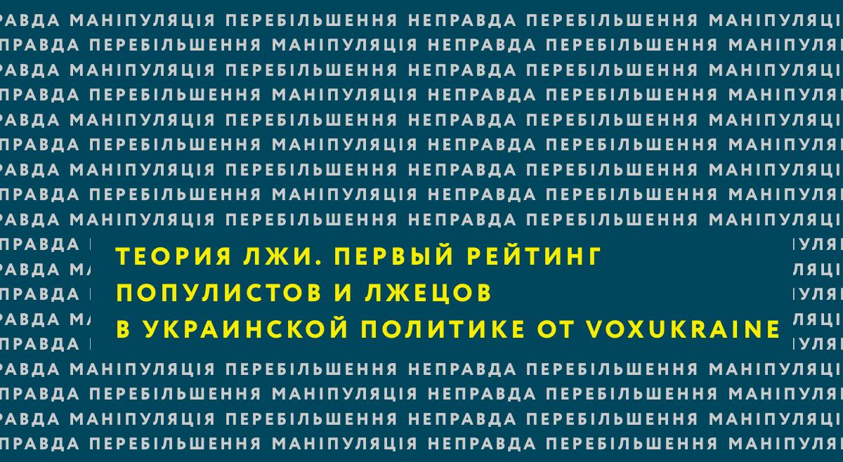 Теория лжи: первый рейтинг лжецов и манипуляторов в украинской политике