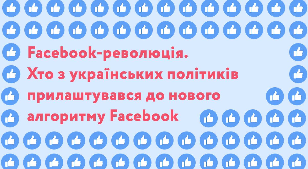 Facebook-революція. Хто з українських політиків прилаштувався до нового алгоритму Facebook