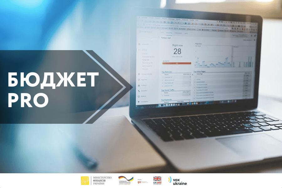 Куди їдуть гроші: путівник по відкритих даних України