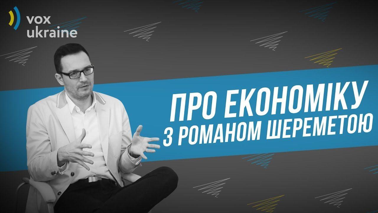 Відеоінтерв'ю з Романом Шереметою: «Суспільна недовіра в Україні – це катастрофа»