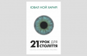 «21 урок для 21-го століття»
